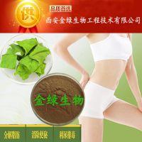 西安金绿生物热销荷叶提取物10:1/荷叶碱 2%