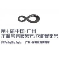 2017第七届中国(广州)定制家居展览会/衣柜展览会