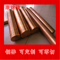 YZCuZn30Al3铝黄铜 YZCuZn30Al3现货供应