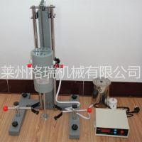 莱州格瑞供应SDF2L实验室分散机,不锈钢材质,化工机械设备