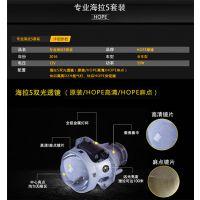 硕展车灯品牌 国产海拉五 海拉5透镜 HID氙气灯双光透镜美标高清镜片