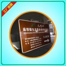 旅游景区标识标牌厂家、旅游景区标志牌规范、互通景点交通标志牌制作
