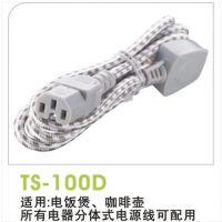 子弹头TS-100D 三孔 电源线 电脑线 电水壶 电源线 电饭锅线