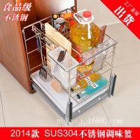 SUS304不锈钢调味篮 厨房橱柜拉篮调味拉篮多功能刀架置物架