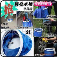多功能便携式 折叠水桶 野营烧烤钓鱼车载水桶 11L 洗车用品批发