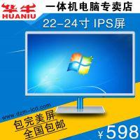 厂家直销:全视角三星LED LG IPS硬屏苹果级22-24寸电脑高清显示器