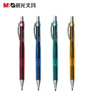 (一级代理)晨光文具 全自动铅笔 MP01102  0.7mm