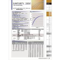 特价供应住友透明阻燃热收缩套管,SUMITUBE V(300V)透明阻燃管,正宗原厂热销