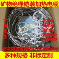 安徽铠装MI高温加热电缆,金属电伴热带,耐高温电加热器,MI电伴热保温,高温不变形伴热电缆,