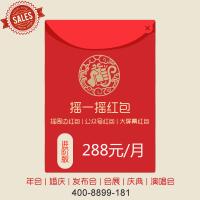 ibeacon蓝牙基站 微信摇一摇周边红包|公众号红包、卡券、html5等, 近场精准营销
