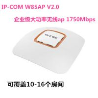 企业无线Wi-Fi覆盖设计方案#湖南IP-COM总代理供应大功率双频无线ap