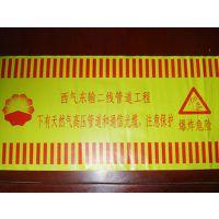 银行警示带 输气管道警示带德派尔五金机具