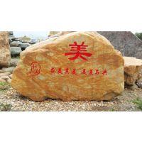 供应园艺石 黄色园林石材 大型园艺刻字石价格