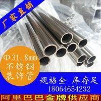 大量品牌304不锈钢管现货dn32*1.0直销 质优价廉 304不锈钢装饰管