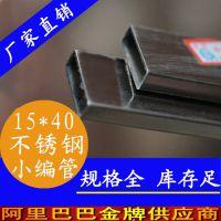 物美价廉光面304不锈钢矩形管 15*40*2.0mm家居生活用不锈钢管