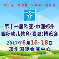 2017第十一届郑州欧亚国际幼儿教育博览会(简称:欧亚幼教展)
