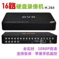 16路硬盘录像机 硬盘刻录机 监控录像机 HDMI D1 上市