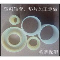 耐磨尼龙超薄轴套、塑料超薄垫片、尼龙超薄垫片、可按需定做加工