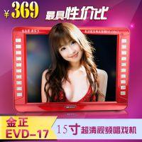 厂家批发金正15.1寸EVD17多功能全格式移动dvd便携式视频播放器