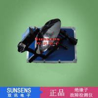 S-502高压配电输变电网设备绝缘子故障检测仪/绝缘子故障侦测仪