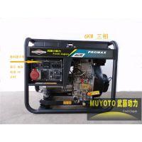 6KW三相柴油发电机-价格,厂家,图片