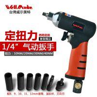 台湾进口wellmade/威尔美特1/4寸套装气动扳手气扳机可调扭矩气动扭力扳手WP-0009