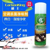 碳王4合1空调杀菌净味剂