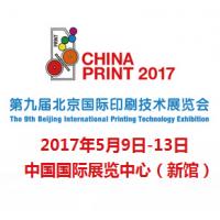 2017第九届北京国际印刷技术展览会(CHINA PRINT)