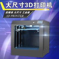 3d打印机 大尺寸3d打印机 高精度工业级3d打印机 学习教学3d打印