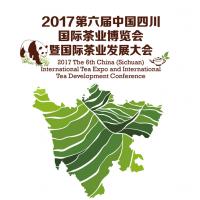 2017第六届中国四川春季国际茶业博览会