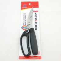 厂家直销橡胶柄鸡骨剪刀 厨房剪 不锈钢多功能厨房剪刀 家用剪