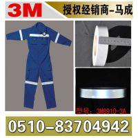 【3M授权代理】高可视服装车缝反光材料8910反光布
