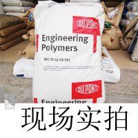 热稳定,润滑聚酰胺66,注塑成型 PA66 美国杜邦 103HSL NC010