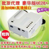 批发UC28+高清投影仪家用LED迷你微型安卓苹果手机电脑投影机