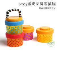 sassy 婴儿零食盒辅食奶粉盒 宝宝便携儿童密封外出餐具大容量杯