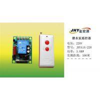 济宁潜水泵遥控器、金宏源电子(已认证)、潜水泵远程遥控器厂家
