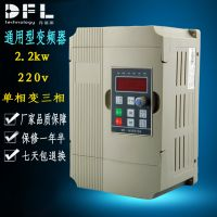 2.2KW变频器调速器 220v单进三出 水泵电机通用变频器 丹富莱DFL