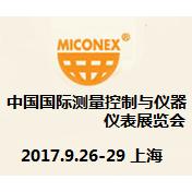 2017第28届中国国际测量控制与仪器仪表展览会(原名:多国仪器仪表展览会)