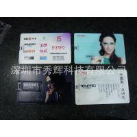 U盘深圳工厂供应各种名片u盘,免费打样,可彩印丝印客户LOGO