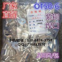 厂家直销 冷压接线端子/圆形裸端头 OT50-6 紫铜焊口 200只/包