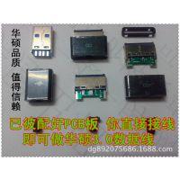 华硕40PIN 满针头 华硕电脑数据线插头 华硕数据线两边带PCB板头