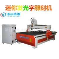 HD-1325C  深圳迷你字雕刻机 迷你发光字雕刻机
