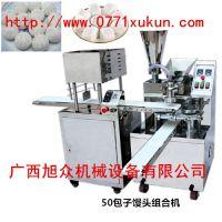 广西包子成型机,柳州包子机型号,桂林制作包子的机器