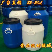 加厚25L 塑料油桶酒桶化工桶50公斤圆桶食品桶堆码桶腌菜桶酵素桶