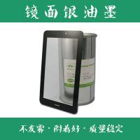 广东镜面银丝印油墨 镜面银玻璃油墨赛德维斯