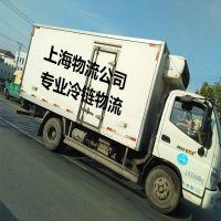 上海到台州冷链物流 自备冷藏货车 专业冷藏运输