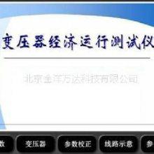FS-0906变压器经济运行测试仪 型号:FS-0906