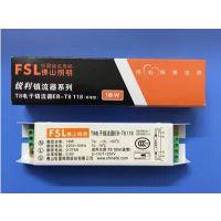 FSL佛山照明荧光灯电子整流器 H管镇流器18W/24W/36W/40W/55W