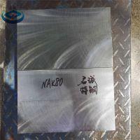 nak80模具钢板nak80模具钢价格nak80模具钢用途