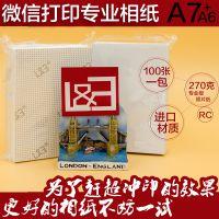 丽和A7A6RC微信高光相片纸哑光磨砂照片纸绒面防水lomo喷墨打印